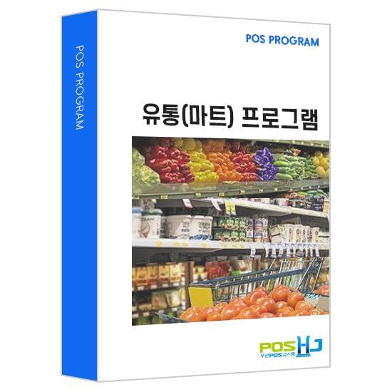 유통(마트) POS 프로그램
