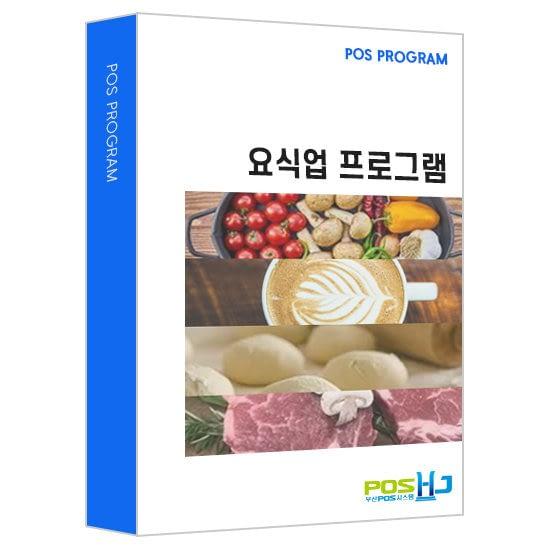 요식업 POS 프로그램