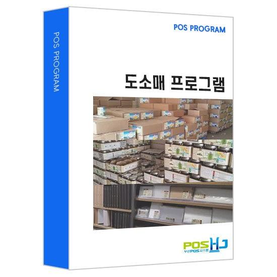 도소매 POS 프로그램
